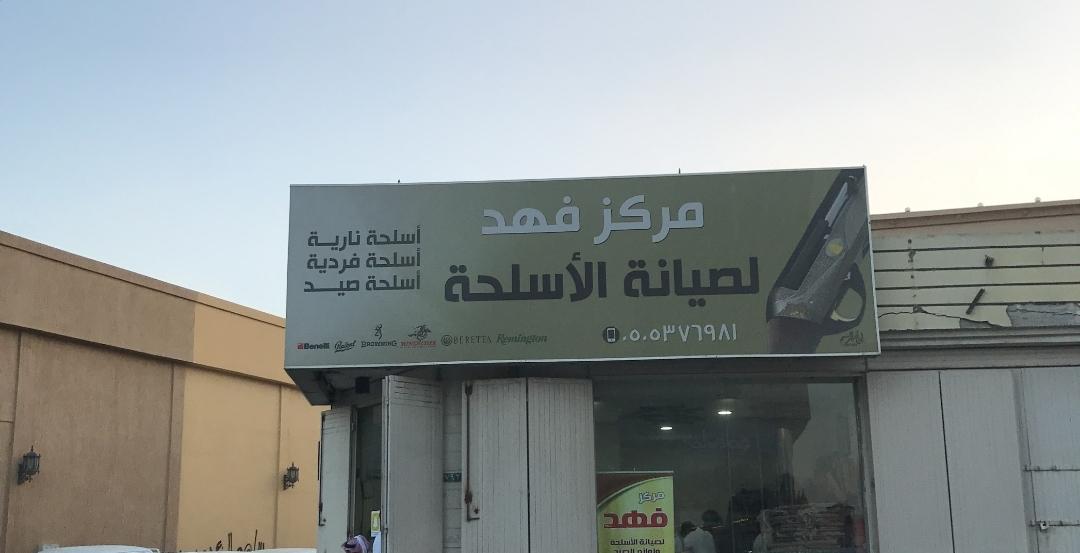 بالصور مؤسسة فهد العبداللطيف FAHD GUNS 327