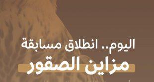 بالصور انطلاق مسابقة مزاين الصقور في مهرجان الملك عبد العزيز النسخة الثانية