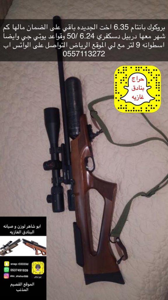 بالصور للبيع بندقية بروكوك بانتام 6.35 مستعملة اخت الجديدة باقي على الضمان