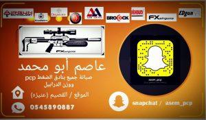 بالصور عاصم محمد الحبيب unnamed file 1 300x175