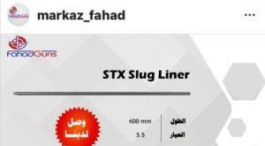بالصور وصل حديثا لاينرات سلق 700 ملي و 600 ملي عيار 5.5 unnamed file 12 300x175 1 300x165