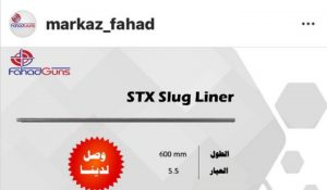 بالصور وصل حديثا لاينرات سلق 700 ملي و 600 ملي عيار 5.5 unnamed file 12 300x175