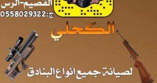 بالصور حسام العواجي الكحلي unnamed file 472x1024 1.jpeg 310x165