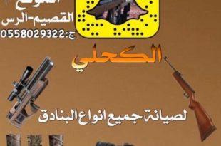 بالصور حسام العواجي الكحلي unnamed file 472x1024 1.jpeg 310x205