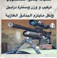 أبوعبدالله الطالب صيانة بنادق ضغط سكاكا / الجوف