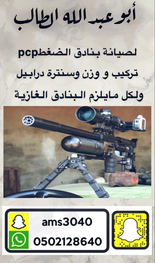 أبوعبدالله الطالب  صيانة <a title=