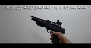 تجربة بندقية بانشر np-01 القصيرة والاقتصادية