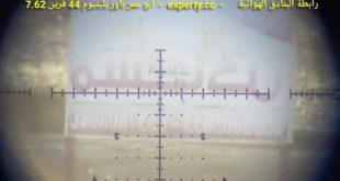 تجميع رماية 118 متر عيار 7.62 امباكت 44 قرين