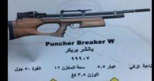 بندقية بانشر بريكر جديدة للبيع